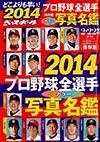 ベースボール・マガジン社 プロ野球の選手名鑑