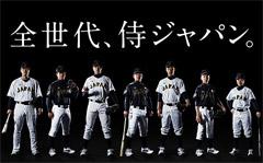 日米野球 侍ジャパン