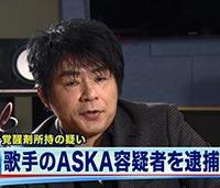 ASKA容疑者逮捕のニュース