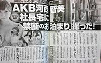 河西智美&窪田社長のお泊まり報道