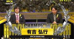 有吉弘行IPPONグランプリ決勝