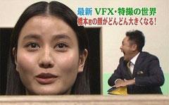 橋本愛 VFX