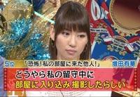 増田有華 過去のストーカー被害を告白