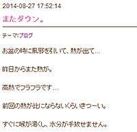 高熱を訴える紗綾のブログ記事