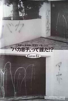 長嶋一茂邸落書き画像
