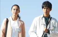 松田翔太 海の上の診療所