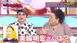 マツコ・デラックス 美輪明宏との共演しない理由