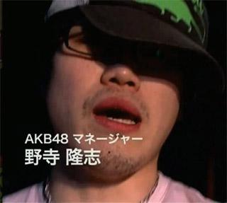 オフィス48元取締役 野寺隆志