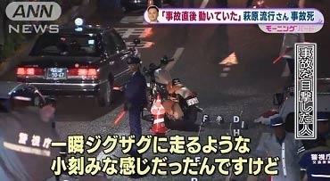 萩原流行 事故目撃者の証言