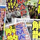 SMAP解散報道でサイゾーが第一報だったワケ。発表FAXさえ届かなかったテレビ東京・・・