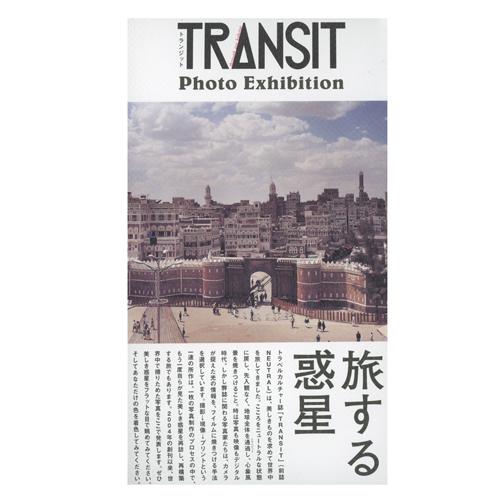 TRANSIT 写真展 旅する惑星