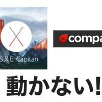 Mac OSX El Capitan(10.11.1)でCompassが動かなくなった時の対処法