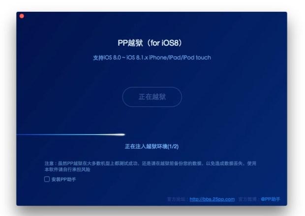 Jailbreak iOS 8.1.2 on Mac OS X - 1