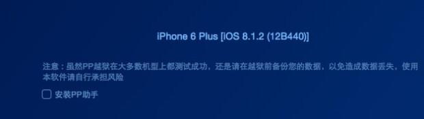 Jailbreak iOS 8.1.2 on Mac OS X - 3