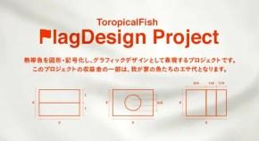 新企画はじめます!TropicalFish FlagDesign Project!