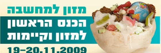 food-for-thought-conference-israel