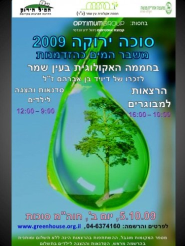 Annual Green Sukkah Conference Taking Place Again in Kibbutz Ein Shemer
