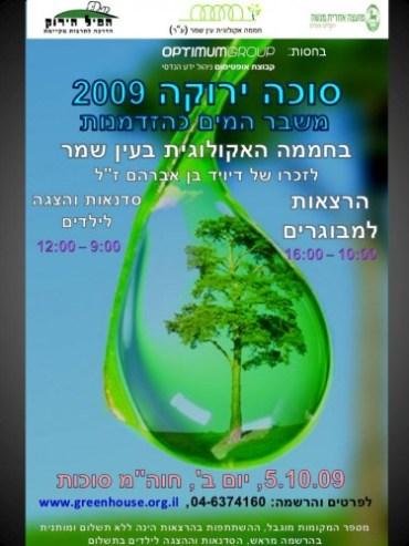 Annual Green Sukkah Conference Taking Place Again in Kibbutz Ein Shemer