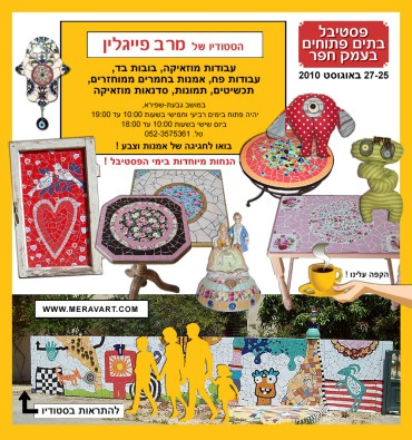 "Merav Feiglin Opens Her Studio As Part of Emek Hefer's ""Open Houses"" Festival"
