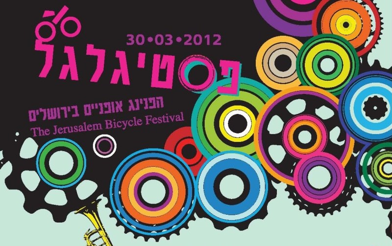 "Jerusalem Mayor to Join ""Bike to Work Day"" Next Week"