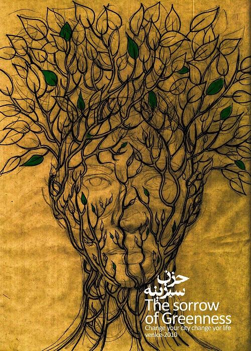 iran graphic design climate change afshin esmaili