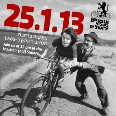 Join Jerusalem's Critical Mass Biking Event this Friday
