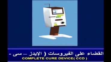 "AIDS cured with Egypt's magical ""kebab"" machine, army claims [video]"