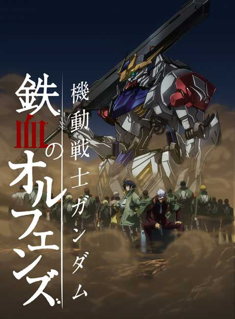 La seconda stagione Iron Blooded Orphans in streaming su Gundam Info