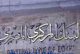 """""""المركزي"""": تحويلات المصريين بالخارج زادت بقيمة 930 مليون دولار"""