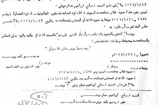 الحلقة الثالثة من تراخيص ارض الكوكاكولا باسيوط..محو وشطب العقد المسجل ببنى سويف