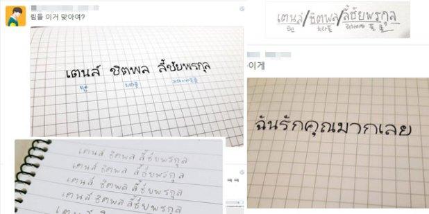 ten-handwrite-fan