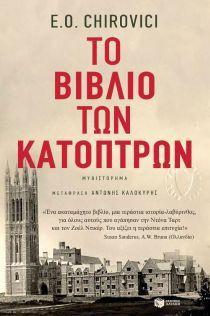 to-biblio-ton-katoptron-1279509-200-1279509