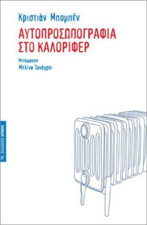 aytoprosopografia-sto-kalorifer-9789606150838-200-1279099