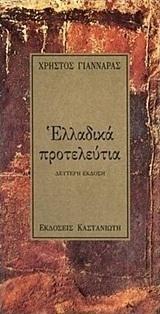 20160721133039_elladika_proteleytia