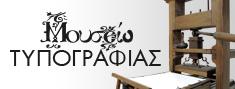 Μουσείο Τυπογραφίας Χανιά