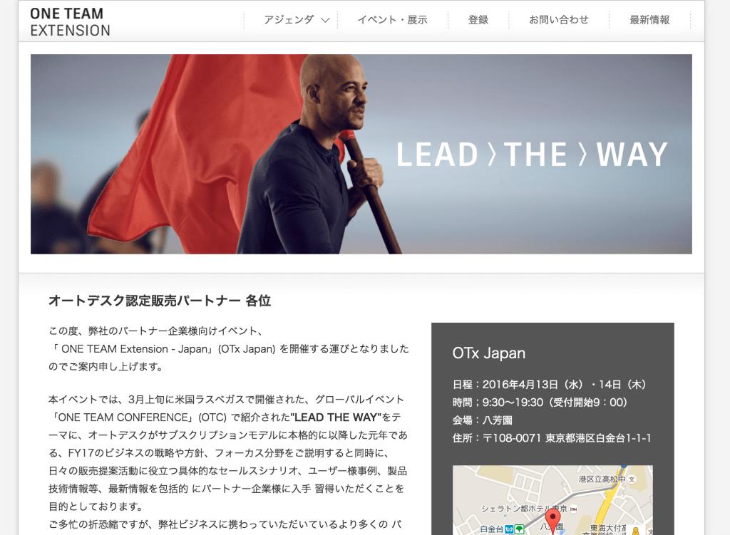 オートデスクOTx-japan