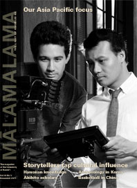 Cover of November 2011 Malamalama magazine with two young men looking into video camera