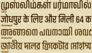 Indian scripts CROPPED copy