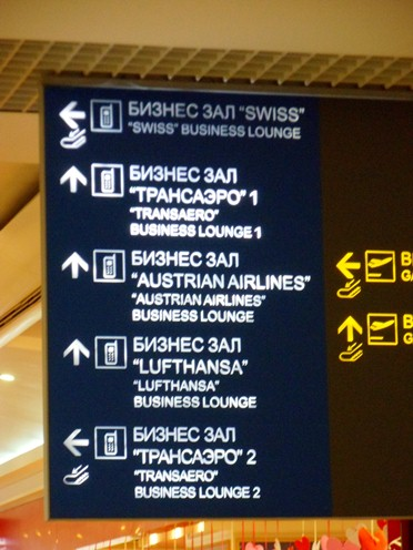 Moscow Airline Lounge Sign
