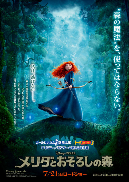 Brave Japanese Poster Fabulous New Japanese Poster and Trailer for Pixars Brave