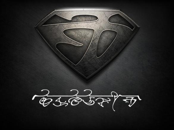 Man of Steel Glyph 585x439 New TV Spot & Glyph Generator for Zack Snyders Man of Steel   Youre the Answer, Clark