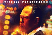 Only God Forgives Character Poster Vithaya Pansringarm e1370983443417 220x150 New Character Poster for Vithaya Pansringarm in Nicolas Winding Refn's Only God Forgives