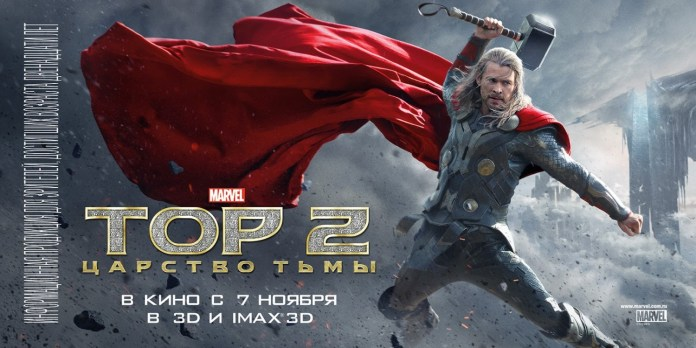 Thor:-The-Dark-World-International-Banner