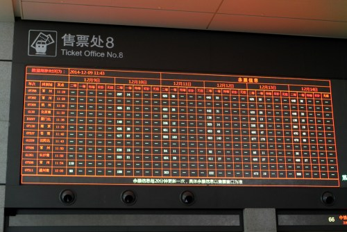 A-Shanghai-Nightlife-Pudong-Ritz-Travel-Blog-Westin-Bund-YuYuan-train3