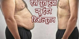 funny new year resolutions , funny pics, weight loss, जुगाड़, funny jugad