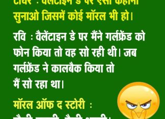 वैलेंटाइन डे जोक्स, valentine day jokes, hindi jokes, girlfriend-boyfriend jokes
