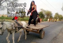 Jokes on pak , pakistan funny pics, पाकिस्तान पर जोक्स, World Happiness Report 2017, pak donkeys, hindi jokes, humour, हिंदी जोक्स