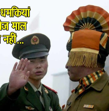 china threat to india , Xinhua News Agency, nsa chief dobhal, doklam, doklam dispute, india-china dispute, hindi jokes, हिंदी जोक्स, चाइनीज माल, डोकलाम विवाद