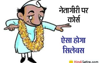course on netagiri, how to do politics, satire on politics, satire on leaders, jokes on politics, jokes on congress, jokes on rahul, नेतागीरी पर कोर्स, हिंदी जोक्स, hindi jokes