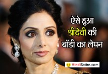 embalm , how to embalm, what is Embalm, Embalm on shridevi's body, शव पर कैसे किया जाता है लेपन, शव को क्यों किया जाता है लेपन, श्रीदेवी
